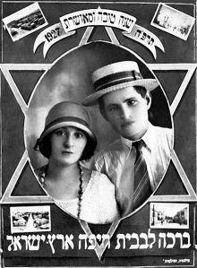 Vintage Rosh Hashanah greeting card (Image via )