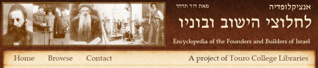 2015-06-01 14_57_38-Encyclopedia of the Founders and Builders of Israel _ אנציקלופדיה לחלוצי הישוב ו