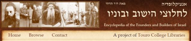 2015-06-01 14_57_38-Encyclopedia of the Founders and Builders of Israel _ אנציקלופדיה לחלוצי הישוב ו