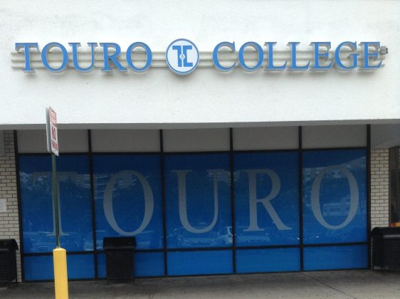 Touro College in Starrett City