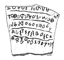 "Earliest known Hebrew inscription, in Canaanite script (5.9"" x 6.5"")"